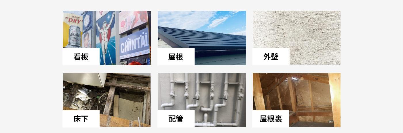 看板・屋根・外壁・床下・配管・屋根裏